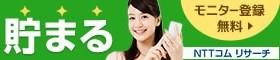 NTTコム リサーチモニター